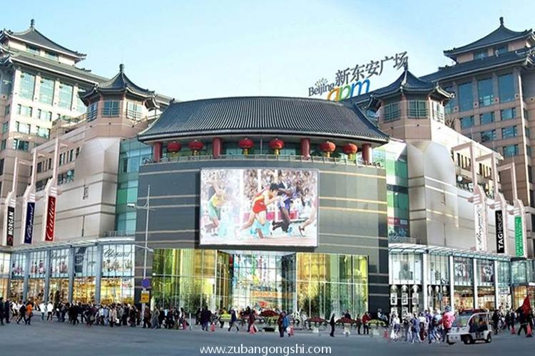 新东安广场