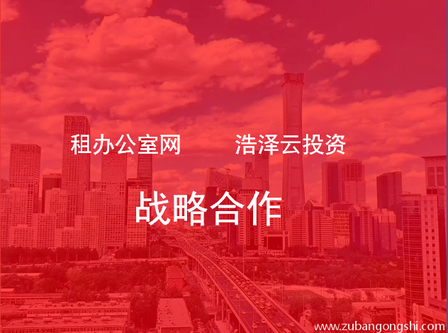 租办公室网与浩泽云投资战略合作